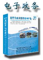 耐特信地市级卫生监督业务管理系统B/S版