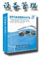 耐特信设备管理系统单机版