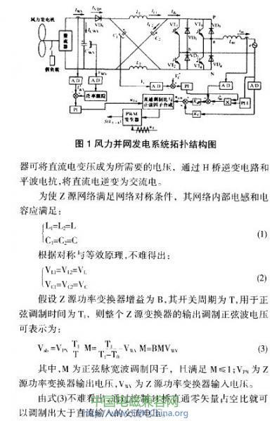 采用z源功率变换器的光伏并网发电系统主电路控制结构如2所示,该系统