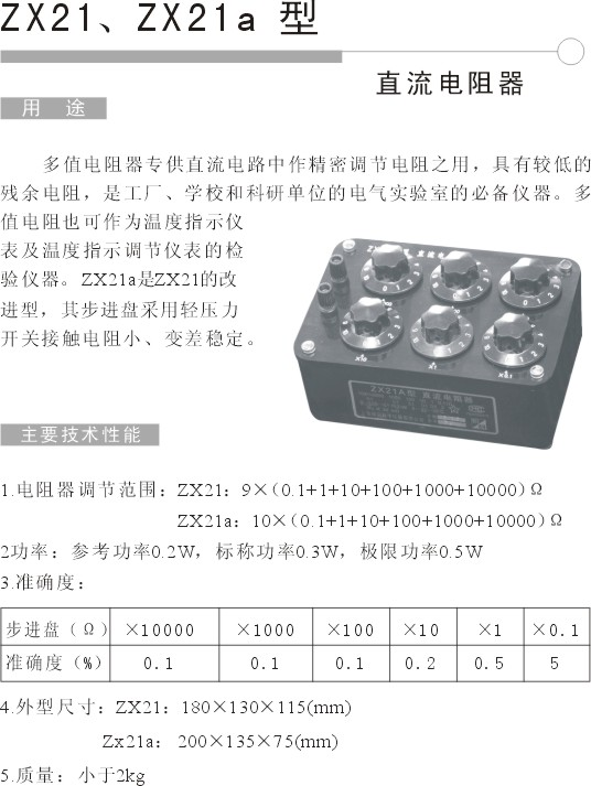 ZX21a 电阻箱