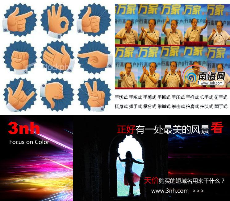 小拇指手势卡通图片