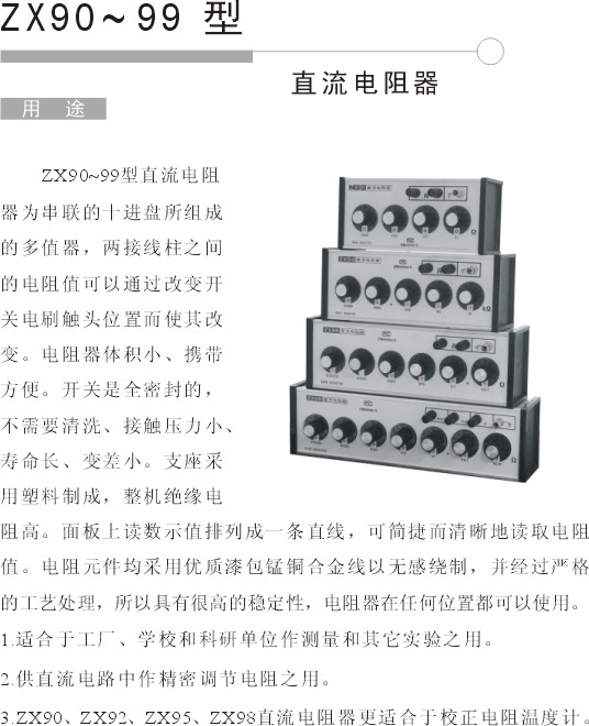 ZX96E直流电阻箱