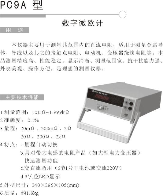 PC9A 数字微欧计