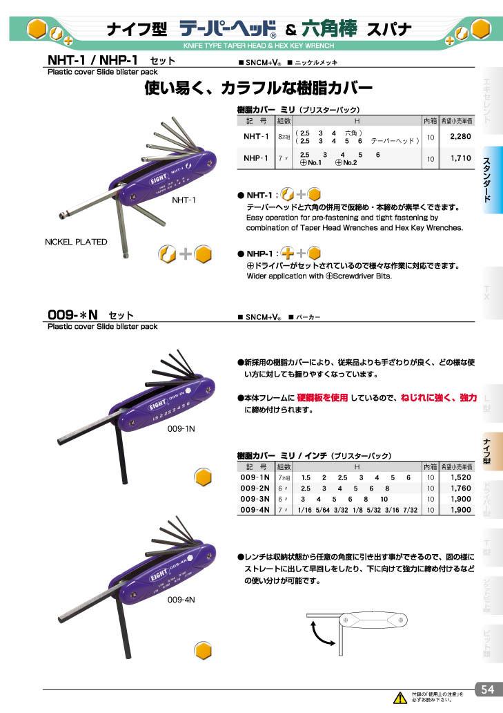 009-1N折叠型六角匙 日本