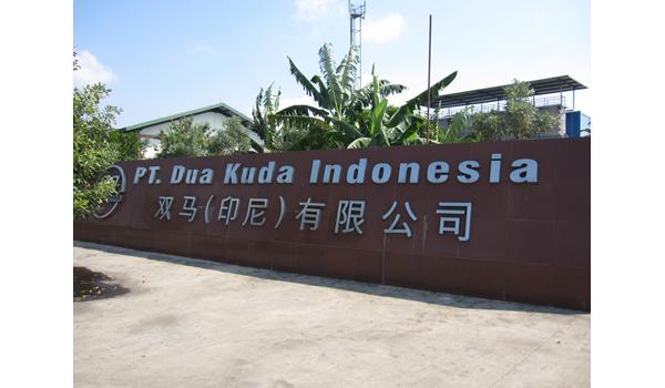 杜庫達雙馬(印尼)有限公司