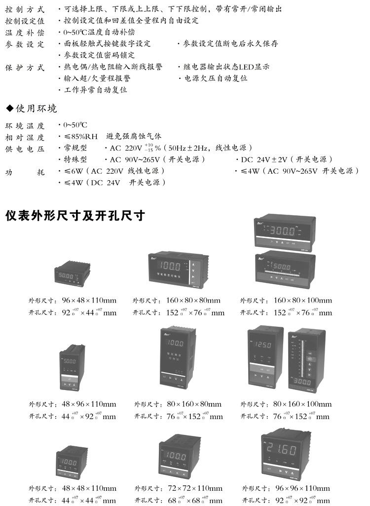 XWP-S40 数显控制仪