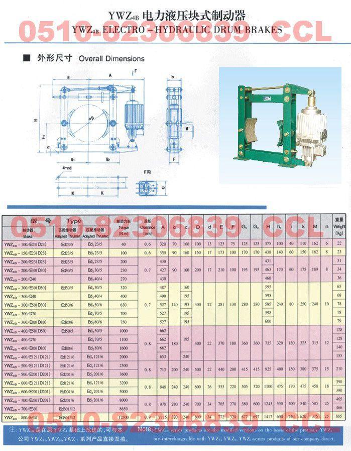 电力液压块式制动器YWZ4-500/D121 YWZ4-500/D201 YWZ4-600/D121
