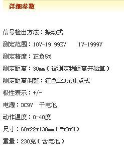 DZ4静电测试仪 日本SSD