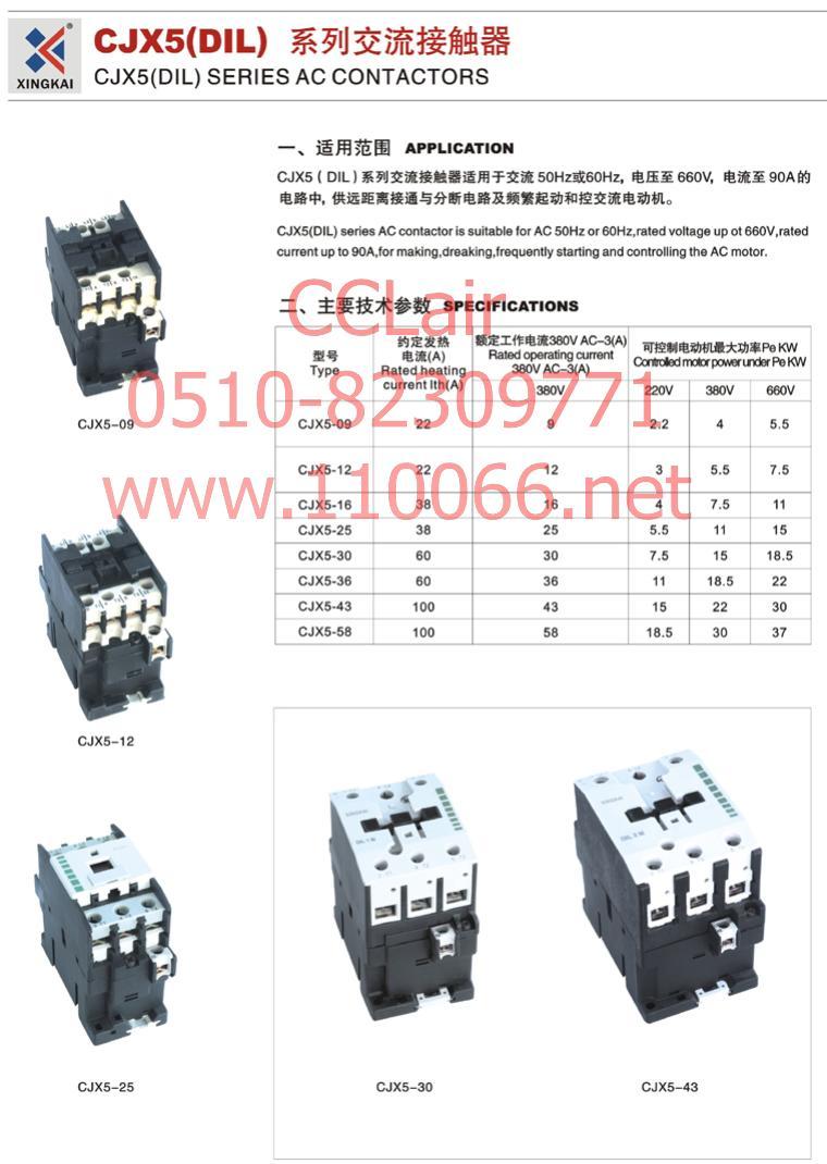 CJX5-58 CJX5-62 CJX5-85 CJX5-95 CJX5-105 CJX5-09/12 CJX5-16/22 CJX5-50 交流接触器
