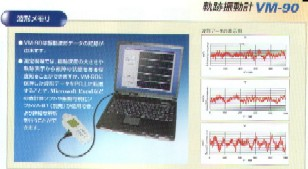VM90三向轨迹测振仪