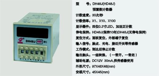 dh48j 11计数器接线图