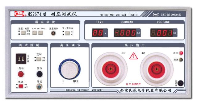 高压耐压测试仪     MS2674